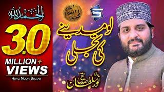 Video Lo Madine Ki Tajalli Se Lagaye Huye Hain - Hafiz Noor Sultan New Naat Album - R&R by Studio5 MP3, 3GP, MP4, WEBM, AVI, FLV September 2019