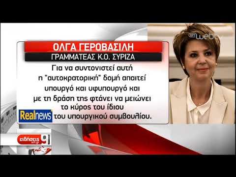 'Εντονη κοινοβουλευτική δραστηριότητα-Ανεβαίνει το πολιτικό θερμόμετρο   04/08/2019   ΕΡΤ