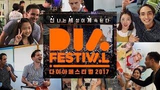 안녕하세요! What's up, chingus!Yo, the DIA Festival 2017 was a crazy fun time! 다이아 페스티벌 2017에 정말 미친 시간을 보냈습니다!I got to join a live streaming panel, hang out with some awesome YouTubers, and check out the awesome show! If you didn't go, here's a montage of the wildness! 라이브방송 패널도 하고 멋진 유튜어 크리에이터와 같이 놀고 여러 즐거운 쇼를 봤습니다. 이 동영상은 저와 친구와 같이 페스티벌을 다니면서 찍은 비디오로 만든 몽타주 영상입니다 ~ 재밌게 보시고 구동, 줗아요 잊지마십시오!Shout out to the DIA staff who did amazing work!다이아 팀 진짜 수고 많으셨습니다!Enjoy the video, and don't forget to like and subscribe for more crazy content!Check out the YouTubers in the video:Yoon Johnny: https://www.youtube.com/johnnybland준앤조 Jun & Joe: https://www.youtube.com/channel/UCc85TO_IbLFE1_o2u56lzUgMyKoreanHusband: https://www.youtube.com/mykoreanhusbandLatina Saram:Jenny IG인스타: https://www.youtube.com/jennytheliveSoulofSol: youtube.com/channel/UCeB_NPRMEMjttBlSN6stEog/Woo Lara 우라라: https://www.youtube.com/channel/UCvyvjv1gwSrG8ccYRHhj9NwMika in Korea: http://youtube.com/mikainkoreaMesmi: https://www.youtube.com/MesmiMaknaeJamesPrime: https://www.youtube.com/5iv3zHoju Sara 호주사라: https://www.youtube.com/seoulsarang9095Jipseekid Joel: https://www.youtube.com/jipseekidKorean Bros Ent: https://www.youtube.com/UCIB_oNqi62rKnPFb3ToaozwKorean Bros: https://www.youtube.com/UCGbeOfP59Hvq-YJGfN-2M3wNAM&GRIDA: https://www.youtube.com/UCBOXEG6NcJfv3YFabtrs1qAMikole: https://www.youtube.com/GTcOSean Pablo 션 파블로: https://www.youtube.com/UCRK_M8zKoxiMMmRcnt_Eb9gsunnydahye: https://www.youtube.com/sunnydahyeSSOL 쏠TV: https://www.youtube.com/UCVpZMoGjwJU8Xhz698sfGPQHijabi in Seoul City: https://www.youtube.com/TheKPOPaddict24Whitneybae 휘트니: https://www.youtube.com/absoluteB2UTY미국친구 Michin Alexwww.alexsigrist.comInstagram: MiChinAlexTwitter: MiChinAlexSnapchat: MiChinAlexFacebook: fb.me/MigukChinguAlexBG 음악: KOLAJ X Eric Nam - Into You