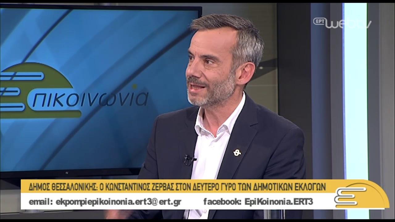 Ο υποψήφιος δήμαρχος Θεσσαλονίκης, Κωνσταντίνος Ζέρβας, στην ΕΠΙΚΟΙΝΩΝΙΑ | 30/5/2019 | ΕΡΤ