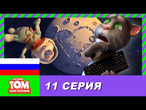 Говорящий Том и Друзья 11 серия - Во власти Луны 2 - DomaVideo.Ru