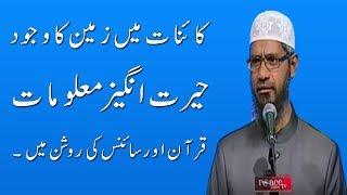 Video Dr Zakir Naik Urdu Speech || Islam and Modern Science || Very Interesting Knowledge MP3, 3GP, MP4, WEBM, AVI, FLV Oktober 2017