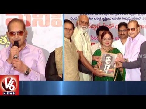 Book Released On Super Star Krishna Biography   Devudulanti Manishi   Hyderabad   V6 News