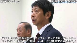 東洋鋼鈑、富士テクニカ宮津を来年1月TOB−車向け鋼材強化(動画あり)