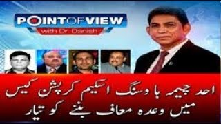 Video Ahad Cheema Nawaz Sharif k lye Khatra ? | Point of View | 8 June 2018 | 24 News HD MP3, 3GP, MP4, WEBM, AVI, FLV Agustus 2018