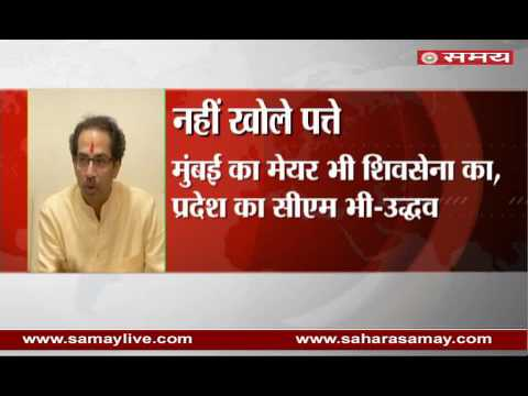 Uddhav Thackeray spoke on Shiv Sena