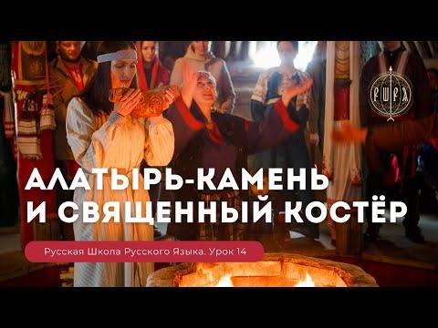 Русская Школа Русского Языка. Алатырь - камень и священный костёр. Урок 14. Виталий Сундаков (видео)