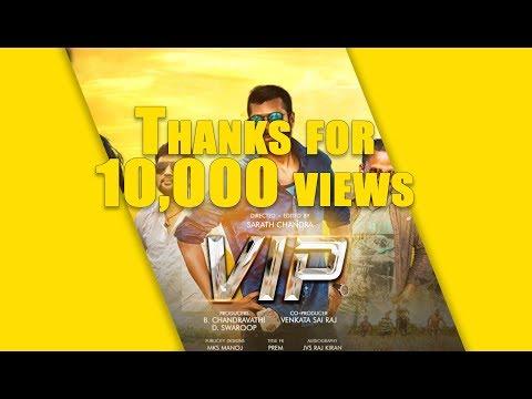 VIP film 2017   GSC FILMS   A film by Sarath chandra (видео)