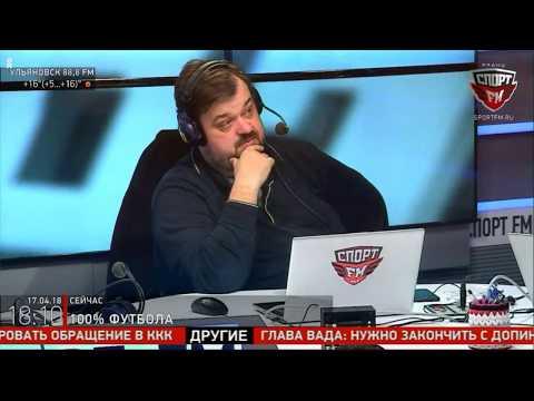 Василий Уткин на Спорт ФМ/ 100% Футбола с Кытмановым / 17.04.18 - DomaVideo.Ru