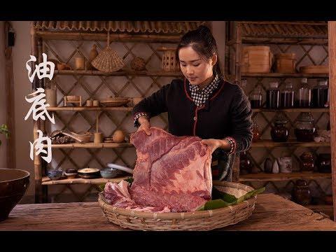 炼猪油,炸油底肉,提前准备过年菜。肥而不腻的油底肉你们吃过吗?【滇西小哥】 - Thời lượng: 5:28.
