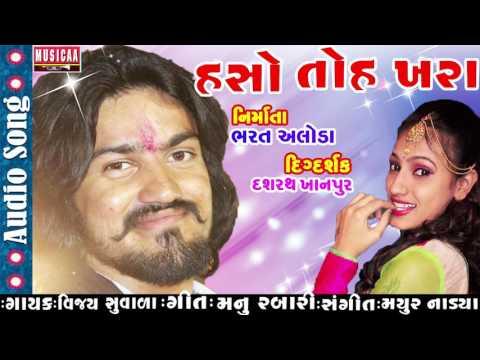 Haso To Khara | Latest Gujarati Song 2017 | Vijay Suvada New Song | Musicaa Digital