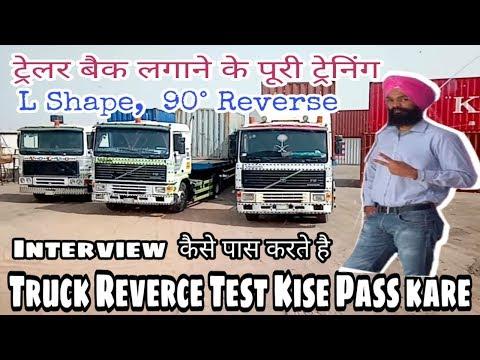 Truck Trailer Reverse(L-Shape)Test Interview ट्रेलर रिवर्स इंटरव्यू  कैसे पास करें  mr singh vlogz