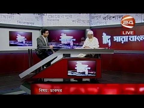 সারা বাংলা (Shara Bangla) | ডাকঘর | 21 Sep 2018