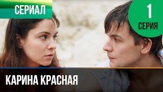 Карина Красная 1 серия - Мелодрама ...