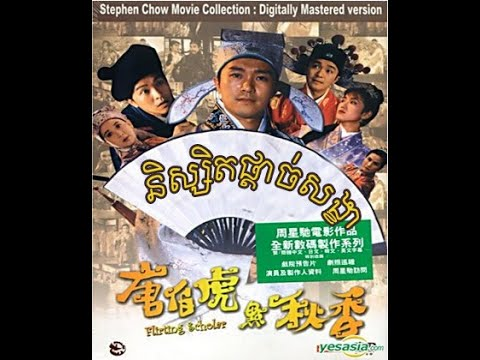 រឿងចិននិយាយខ្មែរ | និស្សិតផ្ដាច់សង្ខា ទិនហ្វី  Tinfy1993 | Chinese Movies Speak Khmer HD