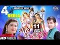 4g Bhola | भोले गेल मेरा सीन सै | Sonika Singh | Sonu Sharma | Ruchika Jangid | Kawad Dj Song 2018