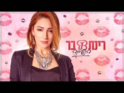 רינת בר | Rinat Bar - הנשיקה 2018