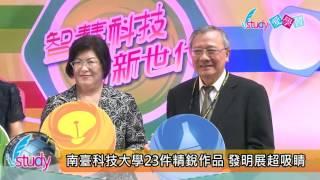 2016台北國際發明暨技術交易展 南臺科技大學23件精銳作品展出