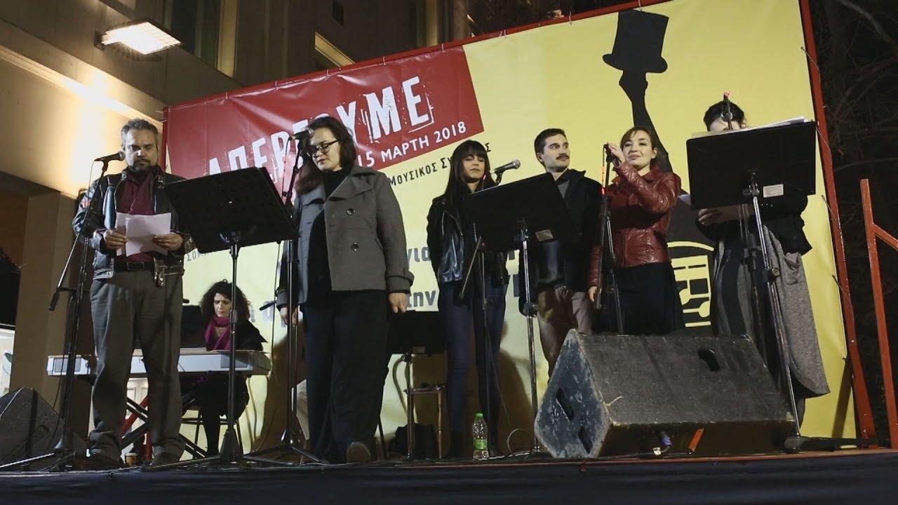Απεργία Σωματείου Ελλήνων Ηθοποιών (ΣΕΗ) και Πανελλήνιου Μουσικού  Σύλλογου (ΠΜΣ)