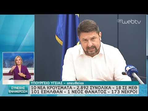 Χαρδαλιάς: Αν επιστρέψουμε σε ενημερώσεις με τον κ. Τσιόδρα, δε θα είναι για καλό | 26/05/2020 | ΕΡΤ