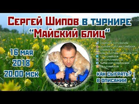 Сергей Шипов 🎤 в блиц-турнире \