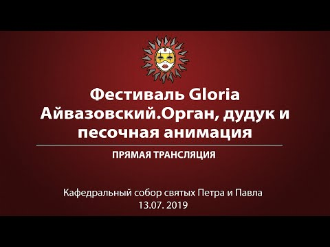 «Айвазовский. Орган, дудук и песочная анимация». Прямая трансляция.