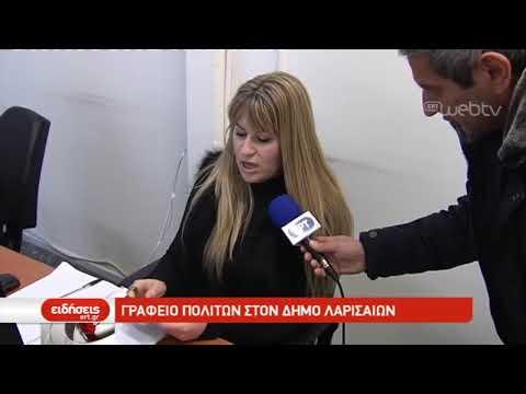 Γραφείο πολιτών στο Δήμο Λαρισαίων | 08/02/2019 | ΕΡΤ