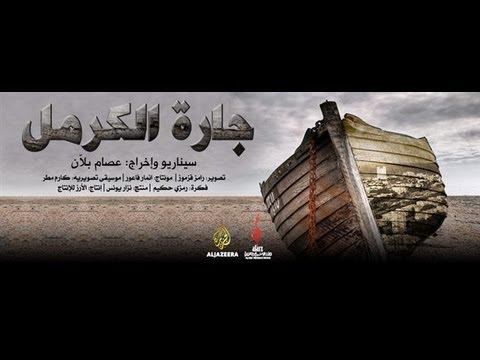 جارة الكرمل إخراج عصام بلاّن