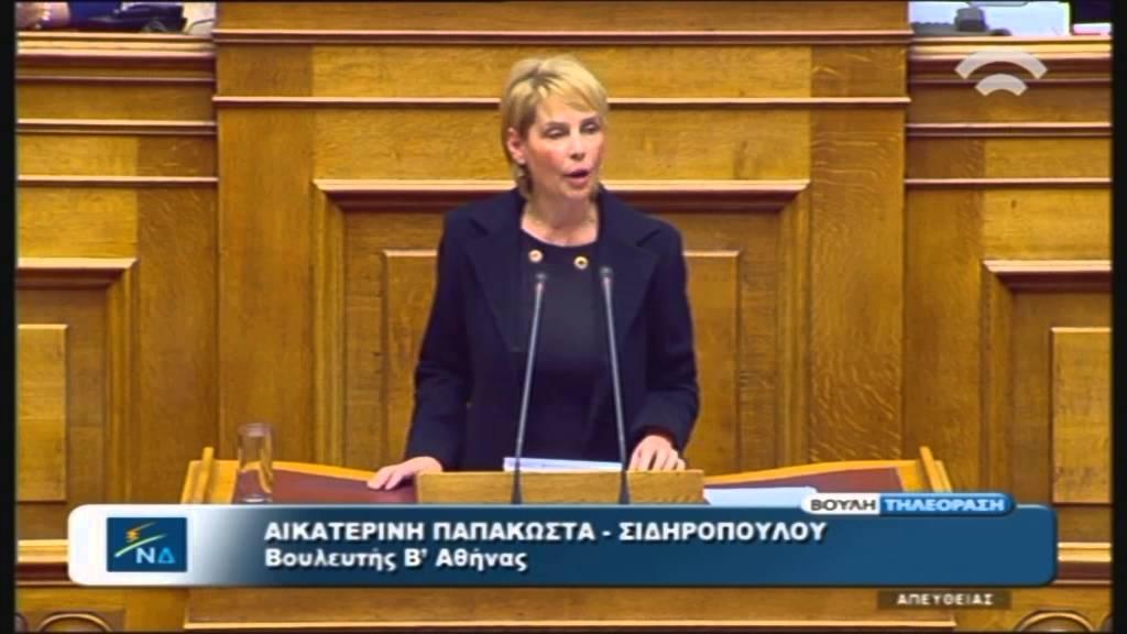 Προϋπολογισμός 2016: Κ.Παπακώστα (ΝΔ) (02/12/2015)