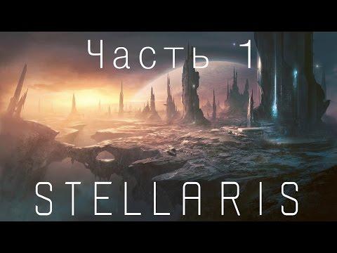 Stellaris. Стрим-первый взгляд. Часть 1.