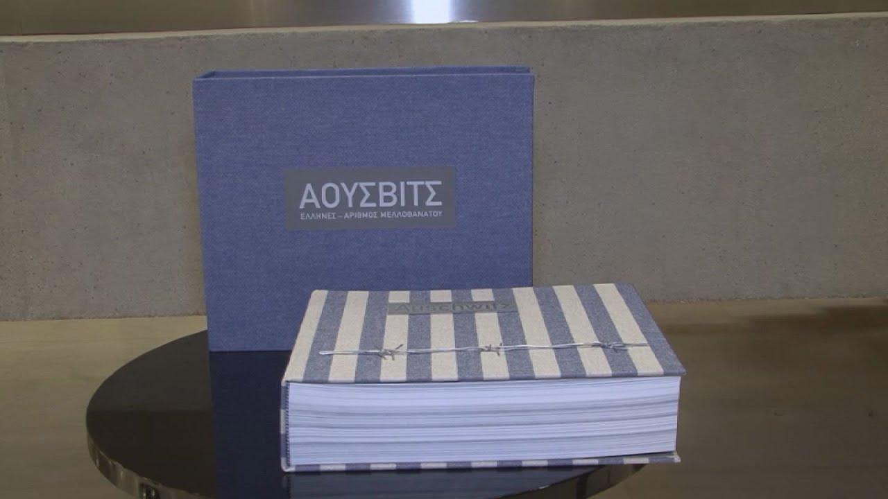 Παρουσίαση του βιβλίου του Γ. Πηλιχού «Άουσβιτς: Έλληνες- Αριθμός Μελλοθάνατου»