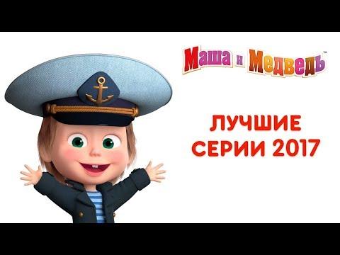 Маша и Медведь - Лучшие серии 2017 года 🎬 (видео)