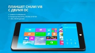 Планшет на Windows 8. 1 Chuwi Vi8
