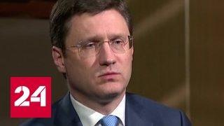 """Новак: в Японии подтвердили возможности финансирования """"Сахалина-2"""""""