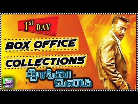 Thoongavanam Movie First Day Box Office Collections| Kamal Haasan | Trisha - Tamil Focus