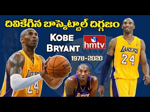 Basketball Legend Kobe Bryant And His 13-Year-Old Daughter Died In Tragic Helicopter Crash | hmtv