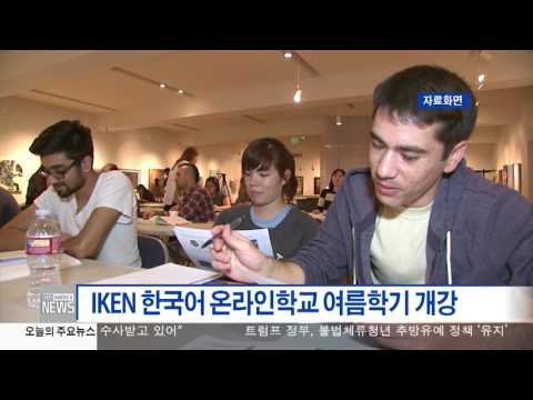 한인사회 소식 6.16.17 KBS America News