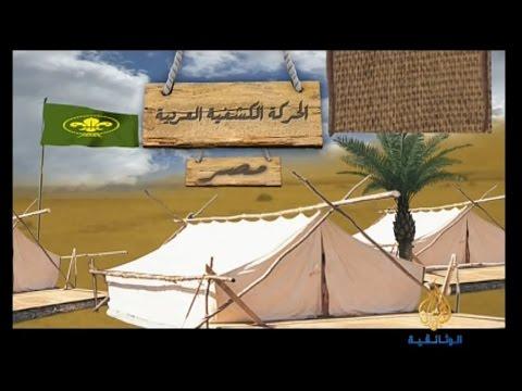الحركة الكشفية العربية - الحلقة 4 - مصر HD