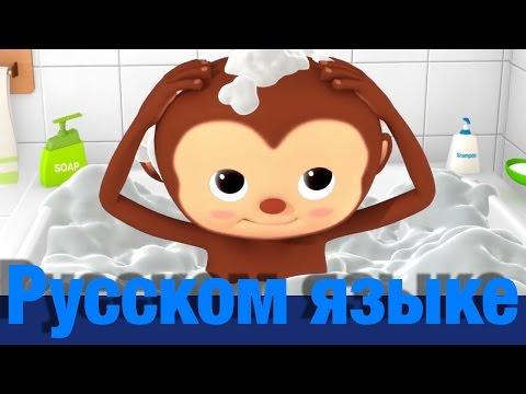 Принимаю ванну я | детские стишки | LittleBabyBum (видео)