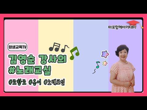 [평생교육TV] 누구나 따라하는 노래교실, '옹이'