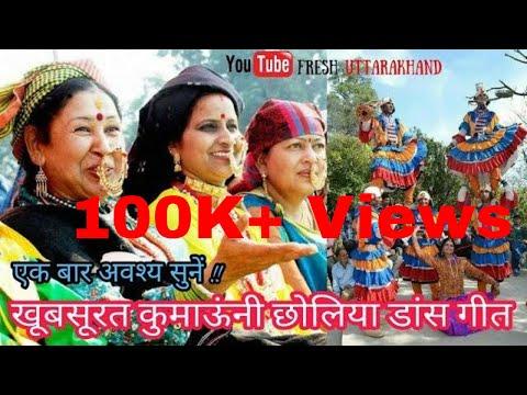 Video Kumaoni Choliya Song | Uttaraakhand Choliya Dance MP3 | Fresh Uttarakhand download in MP3, 3GP, MP4, WEBM, AVI, FLV January 2017