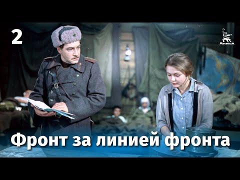 Фронт за линией фронта. Серия 2 - DomaVideo.Ru