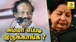 Dindugal Leoni Funny Speech : Where is Jayalalitha, what's her health condition