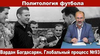 Политология футбола — Вардан Багдасарян