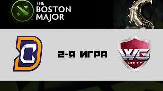 DC  vs WGU #2 (bo3) | Boston Major, 03.12.16