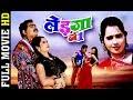 लेड़गा न. 1 - Ledga No 1   Superhit Chhattisgarhi Movie   Full Movie