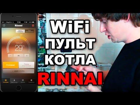 Smart Wi Fi пульт управления