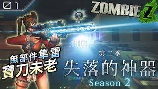 Video 【CSO・TAKI】Zombie Z - 200 Score Thunderbolt Game play   Weapons of Lost : Season 2 - EP.1 MP3, 3GP, MP4, WEBM, AVI, FLV Juni 2019