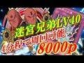 遊戯王デュエルリンクス 迷宮兄弟LV40にたった4分で8000p周回!!デッキレシピ公開!!