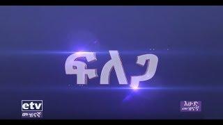 """#EBC """"ፍለጋ"""" የዳውሮኛ ድምጻዊና ወንድሙ ከበደ ጋር የተደረገ ቆይታ  ግንቦት 19/2010 ዓ.ም"""